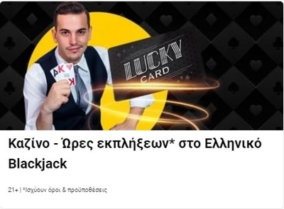 bwin καζινο ωρες εκπληξεων στο ελληνικο blackjack
