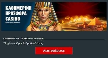goalbet casino prosfores
