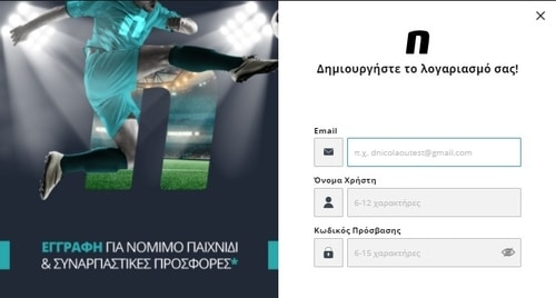novibet εγγραφη