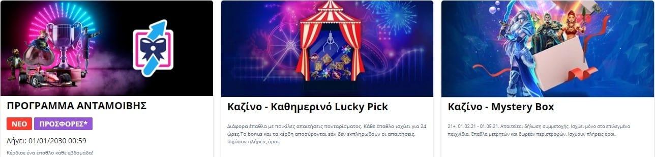 sportingbet casino prosfores